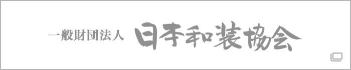 一般財団法人 日本和装協会