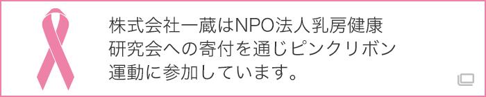 株式会社一蔵はNPO法人乳房健康研究会への寄付を通じピンクリボン運動に参加しています。
