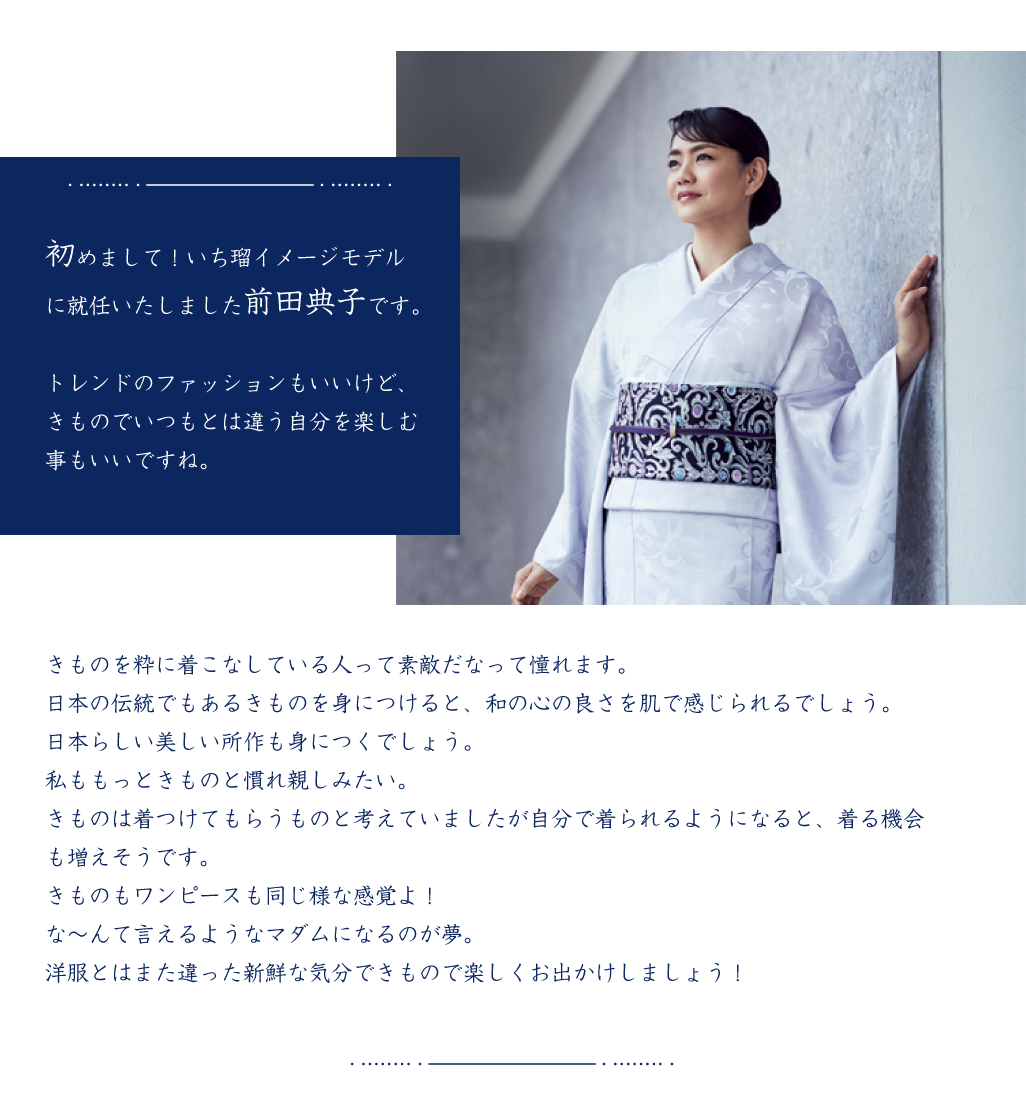 初めまして!いち瑠イメージモデルに就任いたしました前田典子です