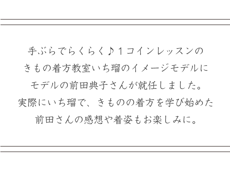 いち瑠イメージモデルに就任 前田典子さん