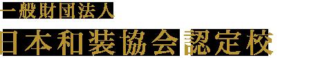 一般財団法人日本和装協会認定校