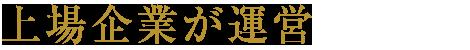 東証一部上場企業
