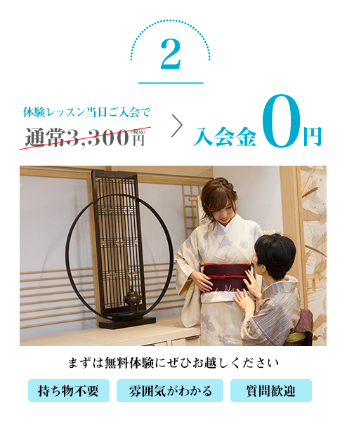 3 体験当日の入会で入会金0円
