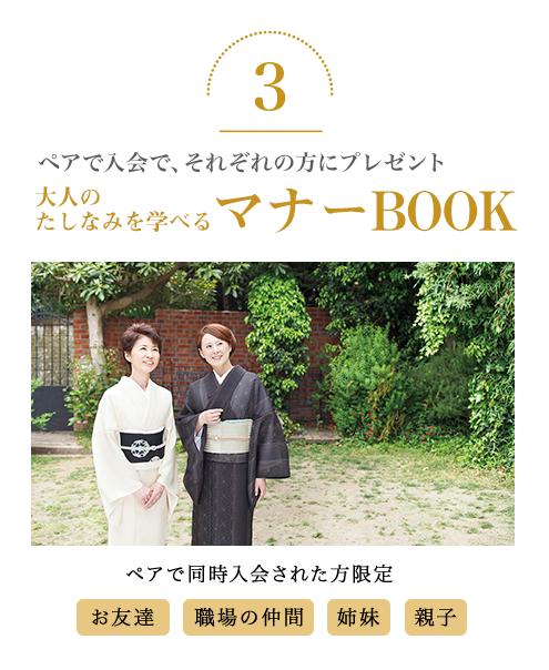 4 ペアで同時入会された方限定QUOカード500円分
