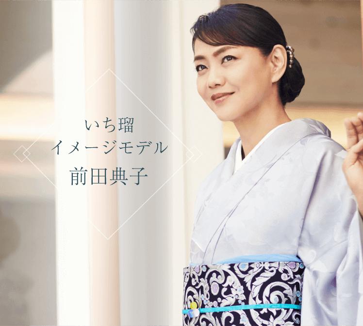 いち瑠×前田典子特集
