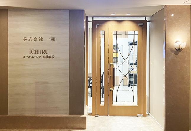 新札幌駅から近いホテルエミシアの2階! 2021年春リニューアルオープン!!