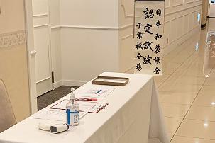 【認定試験会場校】日本和装協会認定試験の会場校です。千葉県下の教室の生徒の皆さんが本校で受験します。環境の整った会場で<目指せ! 合格!>