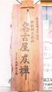 nagoya_blog1