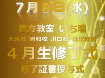 7月8日(水)ソニックシティで修了式開催します!