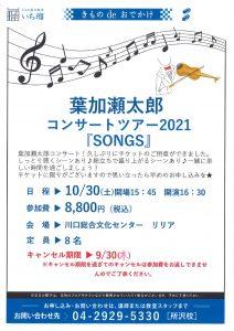 葉加瀬太郎コンサートツアー2021『SONGS』