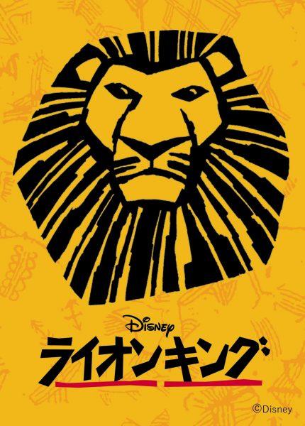 きものdeミュージカル♪『ライオンキング』